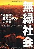 無縁社会 [単行本] / NHK「無縁社会プロジェクト」取材班 (著); 文藝春秋 (刊)