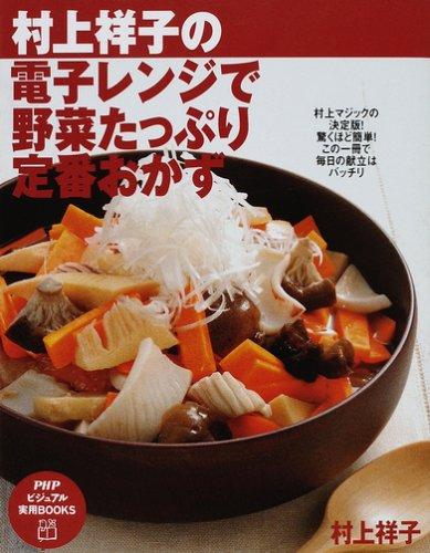 村上祥子の電子レンジで野菜たっぷり定番おかず (PHPビジュアル実用BOOKS)