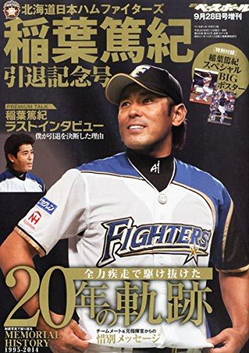 週刊ベースボール増刊 稲葉篤紀引退記念号 2014年 9/28号 [雑誌]