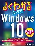 よくわかるスッキリ! Windows10 〔電子書籍付き〕