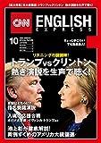 [音声DL付き]CNN ENGLISH EXPRESS 2016年10月号