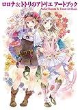 ロロナ&トトリのアトリエ アートブック ゲーマガBOOKS