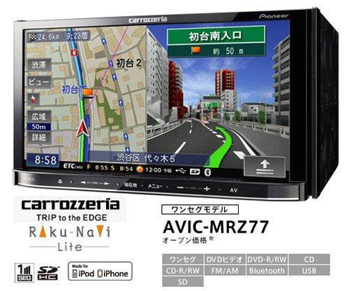 Pioneer carrozzeria 7.0型ワイドVGAワンセグTV/DVD-V/CD/Bluetooth/USB/SD/チューナー・WMA/MP3/AAC/WAV/WMV/DivX/MP4/AVI対応 AV一体型メモリーナビゲーション AVIC-MRZ77 AVIC-MRZ77