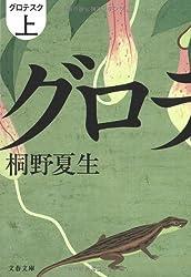 グロテスク〈上〉 (文春文庫)