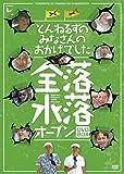 �Ȥ�ͤ뤺�Τߤʤ���Τ������Ǥ��� ���������ץ�BOX [DVD]
