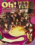少女時代 2集 - Oh!(韓国盤) ランキングお取り寄せ