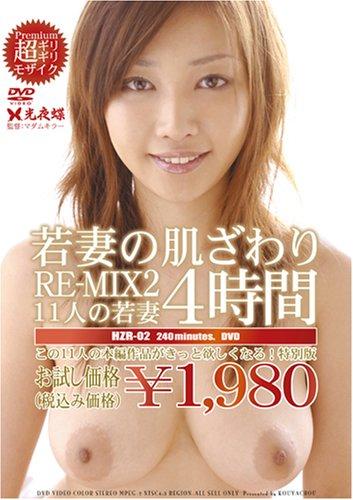 若妻の肌ざわり REーMIX 2