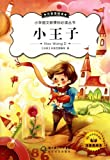 The Little Prince(Phonetic Edition With Pictures) (Chinese Edition)