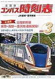 コンパス時刻表 2015年 03 月号 [雑誌]