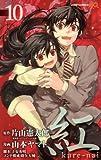 紅 kure-nai 10 (ジャンプコミックス)
