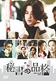 秘書の品格 (原題:女秘書) [DVD]