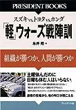 「軽」ウォーズ戦陣訓―スズキvs.トヨタvs.ホンダ