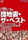 団地妻・ザ・ベスト4時間980 VOL.2 [DVD]