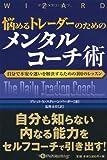 悩めるトレーダーのためのメンタルコーチ術 (ウィザードブックシリーズ)