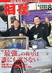 相撲 2015年 08 月号 [雑誌]
