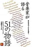 音楽家が語る51の物語〈1〉