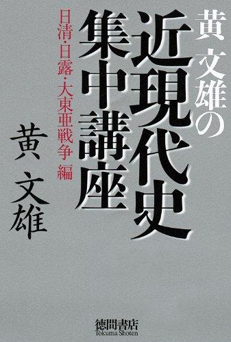 黄文雄の近現代史集中講座 日清•日露•大東亜戦争編
