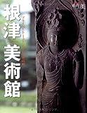 根津美術館 プライベートミュージアムの最高峰 (家庭画報スペシャル 感動の美)