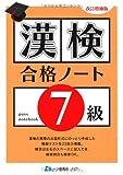 漢検合格ノート7級 改訂増補版