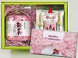 遅れてごめんね☆母の日プレゼント・新茶とお茶請けセット(母の日プレゼント3)