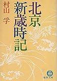 北京(ペキン)新歳時記 (徳間文庫)