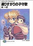 通りすがりの子守歌—スクラップド・プリンセス〈7〉 (富士見ファンタジア文庫)