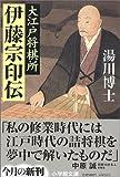 大江戸将棋所 伊藤宗印伝(湯川 博士)