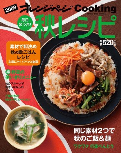 毎日楽うま!秋レシピ2009 (オレンジページCOOKING)