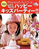 Let's haveハッピーキッズパーティー!!―はじめてママも楽しくおいしく! (主婦の友生活シリーズ―Comoブックス)