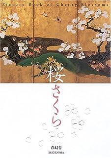 桜さくら—Picture Book of Cherry Blossoms