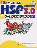 12歳からはじめるHSP3.0わくわくゲームプログラミング教室―Windows98/2000/Me/XP対応