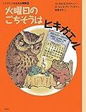 火曜日のごちそうはヒキガエル―ヒキガエルとんだ大冒険〈1〉 (児童図書館・文学の部屋)