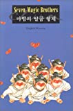 Seven Magic Brothers (Korean Edition)