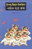 Seven Magic Brothers (Korean Edition)