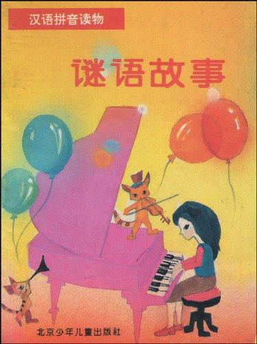 汉语拼音读物:谜语故事
