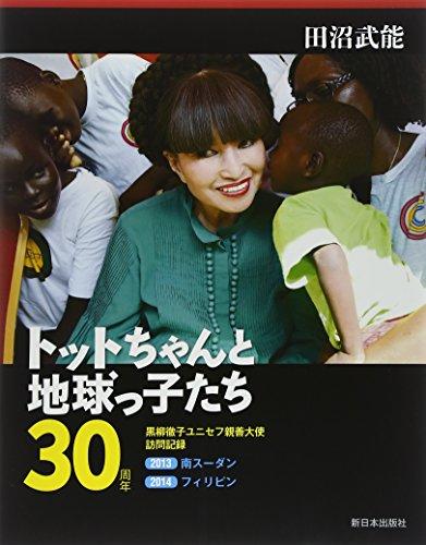トットちゃんと地球っ子たち30周年―黒柳徹子ユニセフ親善大使訪問記録