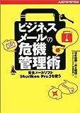 ビジネスメールの危機管理術—安全メールソフトShuriken Pro3を使う