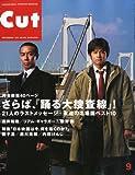 Cut (カット) 2012年 09月号 [雑誌]