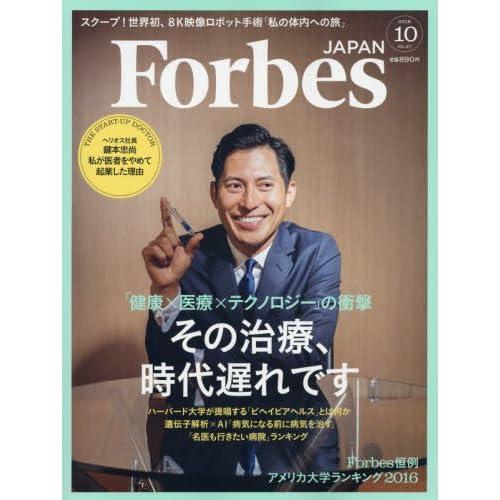 Forbes JAPAN(フォーブスジャパン) 2016年 10 月号 [雑誌]