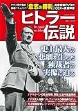 ヒトラー伝説 (COSMIC MOOK)