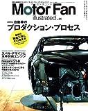 Motor Fan illustrated VOL.44―図解・自動車のテクノロジー