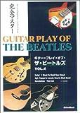 DVD ギタープレイ オブ ザ・ビートルズ Vol.4 (<DVD>)