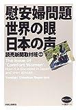 慰安婦問題世界の眼日本の声 (中公ムック)