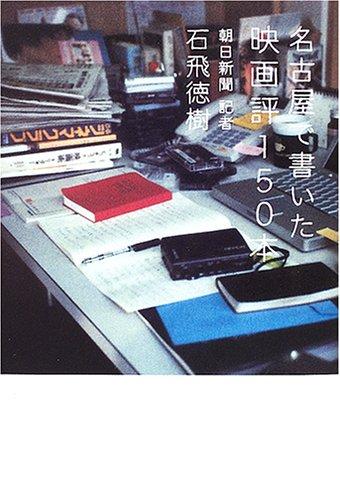 Movie reviews 150 books written in Nagoya