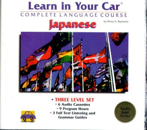 Learn in Your Car Complete Language Course: Japanese (3 Level Set) (English and Japanese Edition)