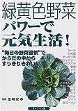 """緑黄色野菜パワーで元気生活!—""""毎日の野菜習慣""""でからだの中からすっきりきれいに"""