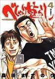 べしゃり暮らし 4 裸の爆笑王 (ヤングジャンプコミックス)