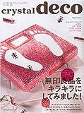 crystal deco―大人のキラキラ・デコレーションマガジン (WANIMAGAZINE MOOK 286)