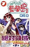 ながされて藍蘭島 7 (ガンガンコミックス)