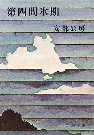 第四間氷期 (新潮文庫)